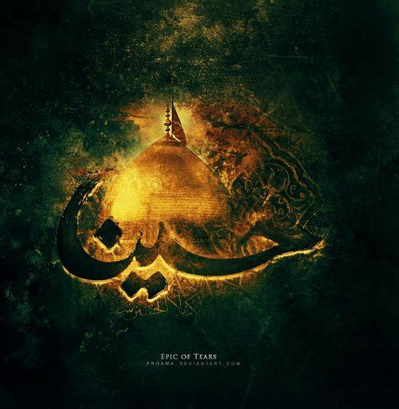 عکس پروفایل محرم با اسم حسین