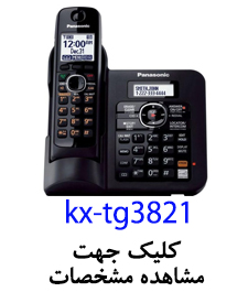 http://bayanbox.ir/view/5689506539965693118/kx-tg3821.jpg