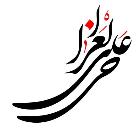 http://bayanbox.ir/view/5695589807639637781/haya-alal-aza.jpg