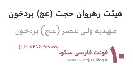 فونت فارسی سگو