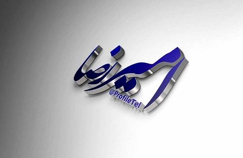 عکس پروفایل اسم امیررضا