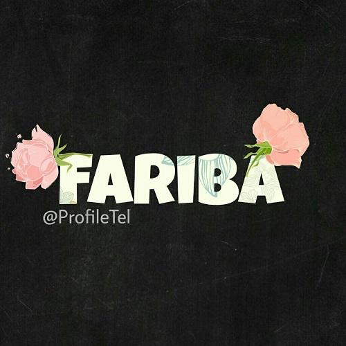 عکس پروفایل اسم فریبا
