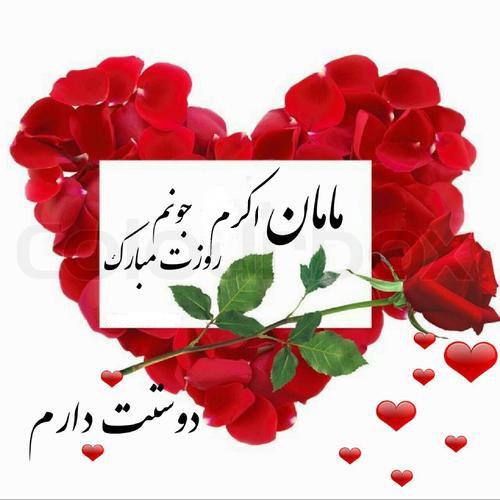 عکس پروفایل مامان اکرم روزت مبارک