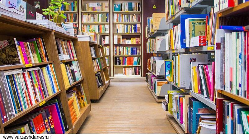 اطلاعات تماس و معرفی کوتاه ناشران کتابهای ورزشی