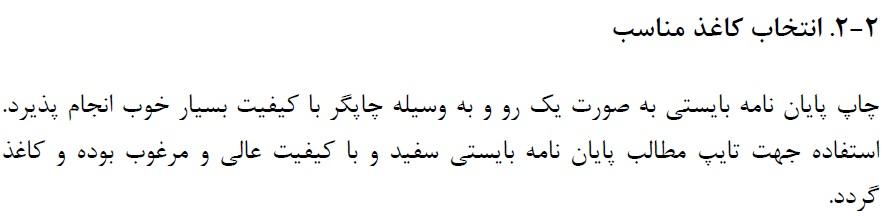 آیین نامه تدوین پایان نامه ارشد دانشگاه علوم و معارف قرآن