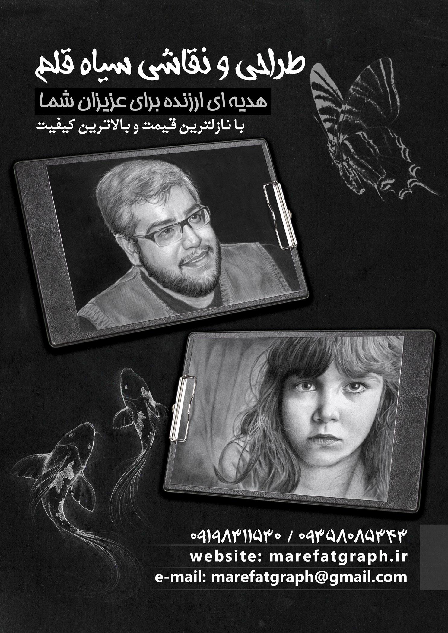 http://bayanbox.ir/view/572843866918145887/Poster.jpg