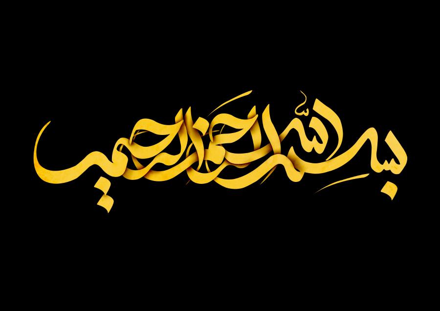 هیئت انصارالمهدی شهرستان بیرجند