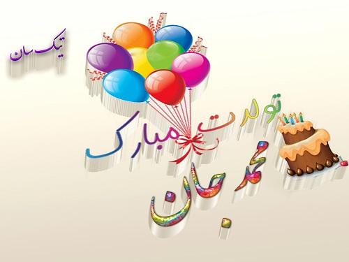 کیک اکرم جان تولدت مبارک تصویر کیک تولد اسم محمد تبریک تولد به نام محمد :: تیک سان