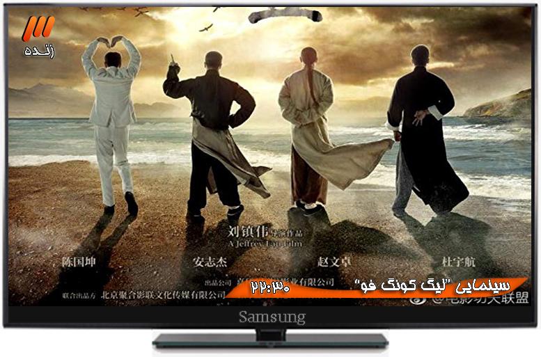 دانلود فیلم Kung Fu League 2018 زیرنویس دوبله