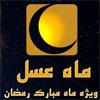 دانلود تیتراژ ماه عسل 95 با صدای محسن یگانه + متن