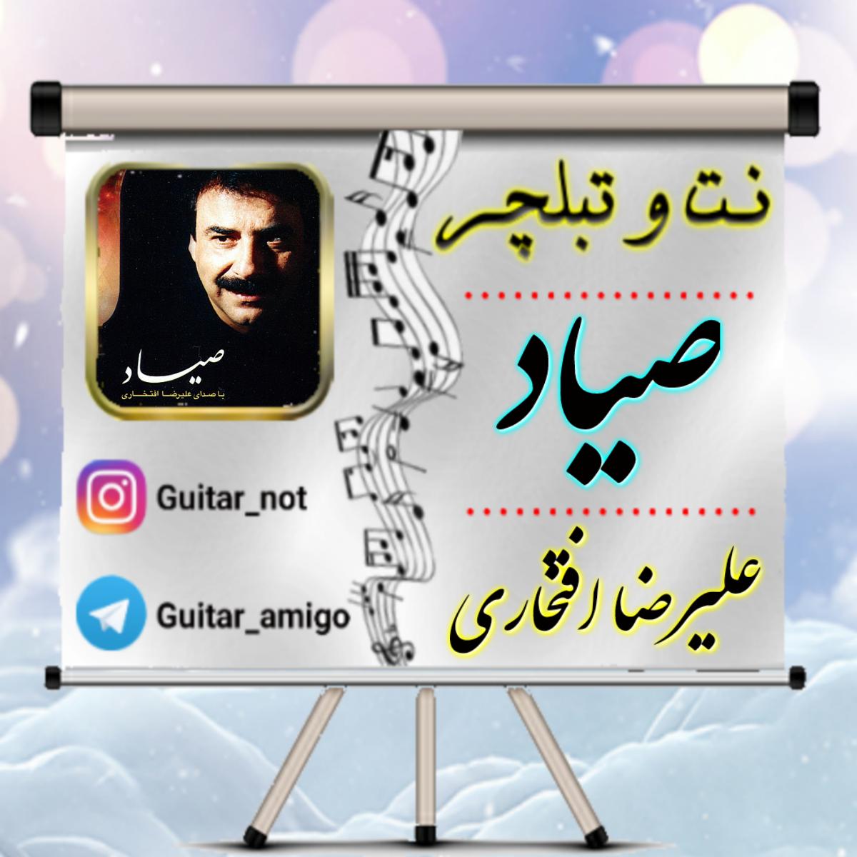 دانلود نت و تبلچر گیتار صیاد علیرضا افتخاری