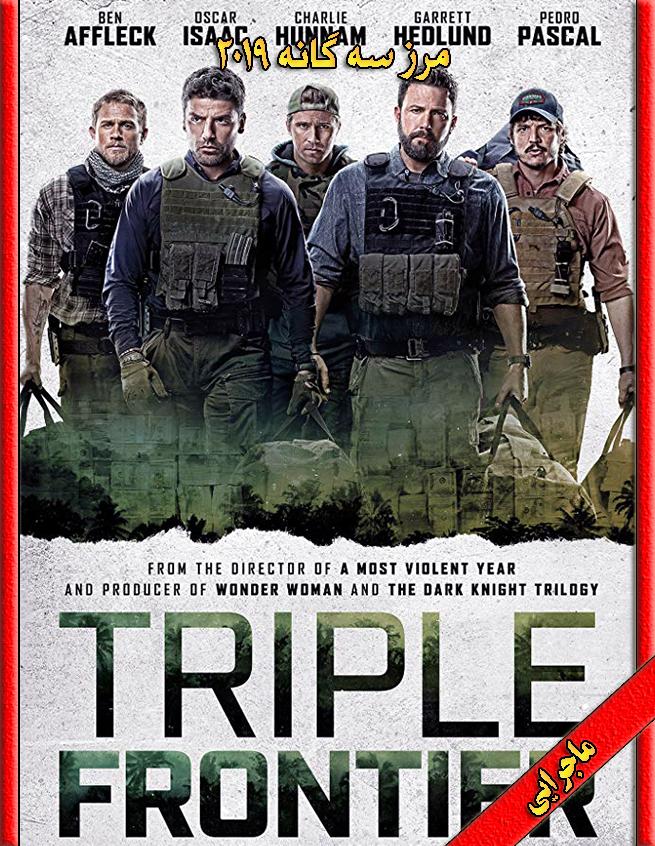 دانلود فیلم Triple Frontier 2019 زیرنویس و دوبله فارسی