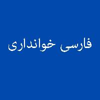 کتاب فارسی خوانداری ششم 1