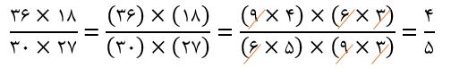 ساده کردن اعداد کسری