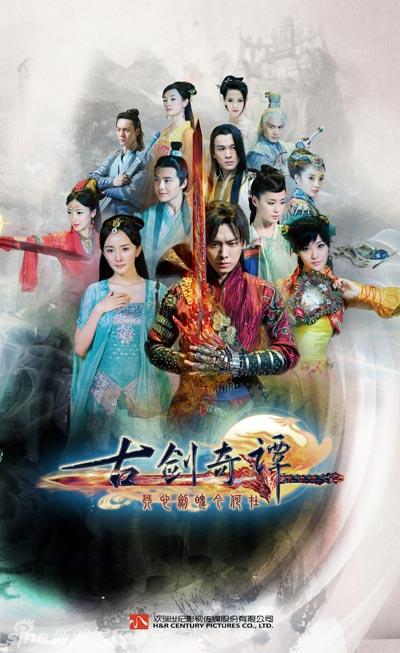 سریال چینی شمشیر افسانه ای