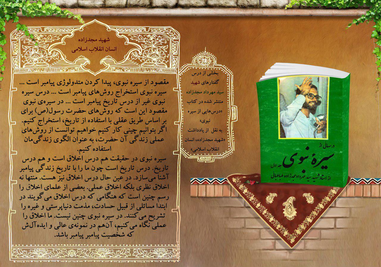 شهید مجدزاده  2