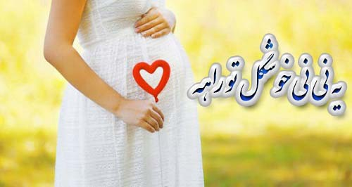 پیام تبریک برای حامله شدن استیکر زن حامله برای تلگرام،استیکر زن باردار :: استیکر نام ها
