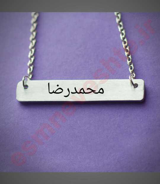 گردنبند زیبای اسم محمدرضا
