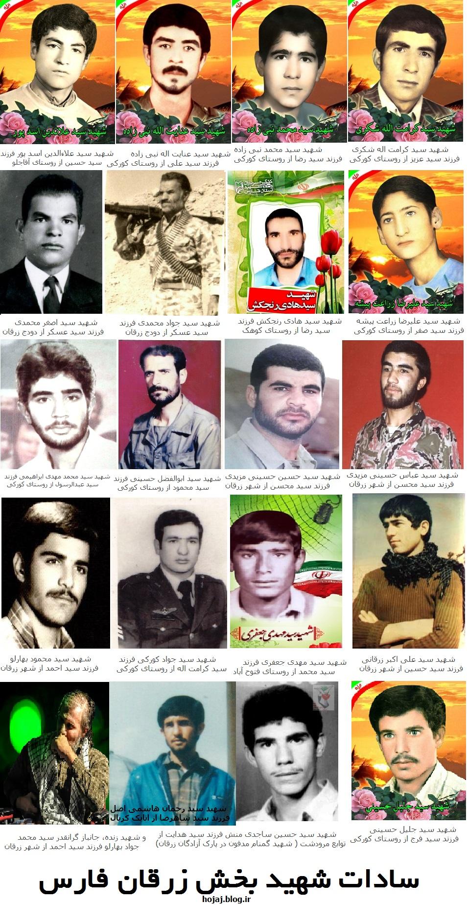سادات شهید بخش زرقان فارس