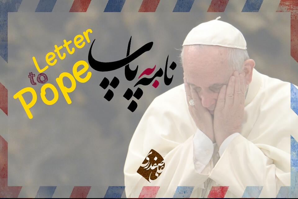 نامه به پاپ