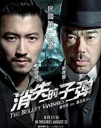 دانلود فیلم گلوله شبح The Bullet Vanishes 2012 دوبله فارسی