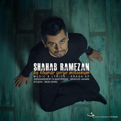 شهاب رمضان : با خنده گریه میکنم