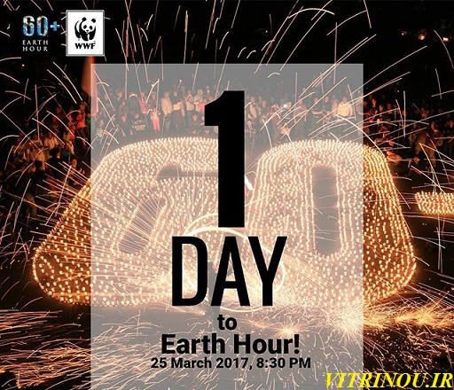 بزرگداشت روز جهانی «ساعت زمین»،ساعت زمین،زمین،ساعت،خاموشی برق در ساعت زمین،غکس از ساعت زمین در شهرهای ایران،لامپهای مراکز عمومی امروز یک ساعت خاموش میشود