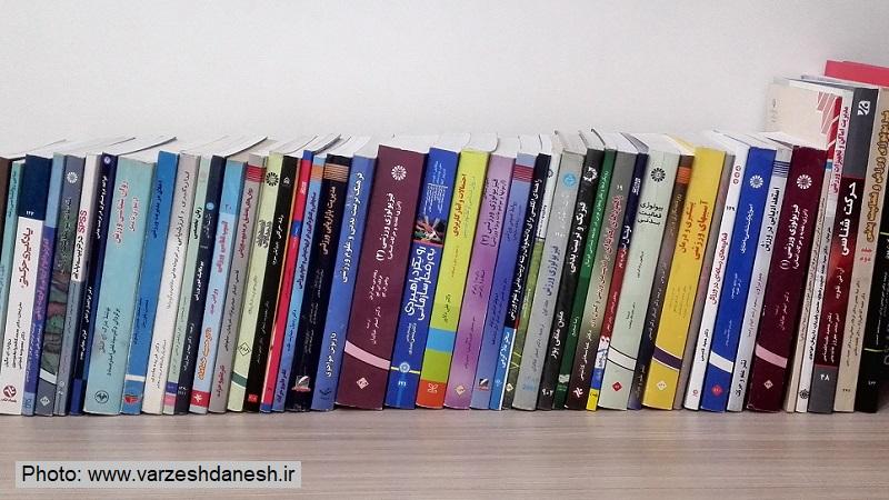 لیست کتابهای ورزشی به تفکیک ناشران