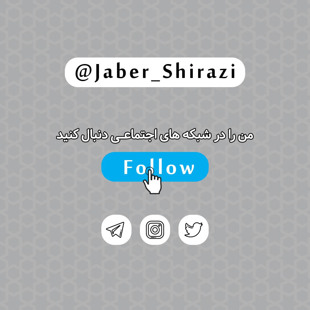 جابر شیرازی