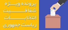 پرونده ویژه انتخابات ریاست جمهوری
