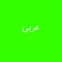 پاسخ تمرین نمونه سوال کتاب عربی نهم 3