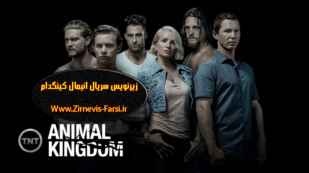 زیرنویس Animal Kingdom