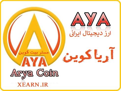 اریاکوین| ارز دیجیتال ایرانی