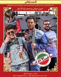 دانلود قسمت 22 بیستم و دوم (آخر) سریال ساخت ایران 2