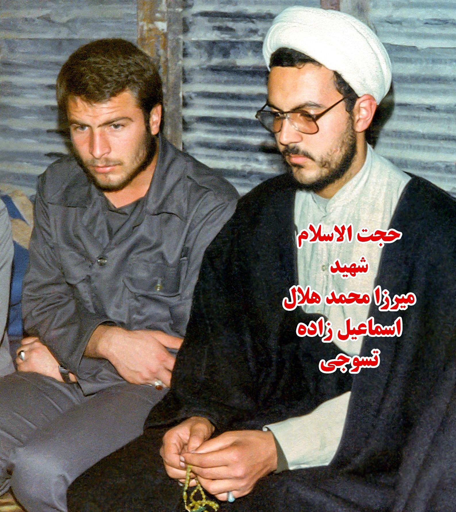 شهید محمد هلال اسماعیل زاده تسوجی
