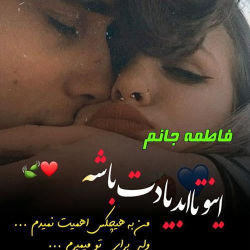 عکس نوشته ب اسم فاطمه