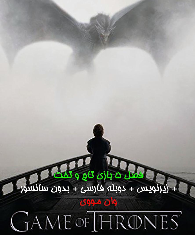 فصل پنجم 5 بازی تاج و تخت Game Of Thrones