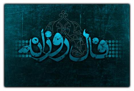 فال روزانه جمعه 2 بهمن 94
