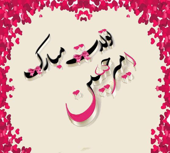تزیین اسم برای پروفایل عکس تولدت مبارک امیرحسین