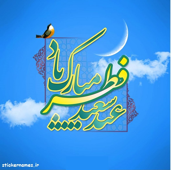 پیامک تبریک رسمی و اداری عید فطر