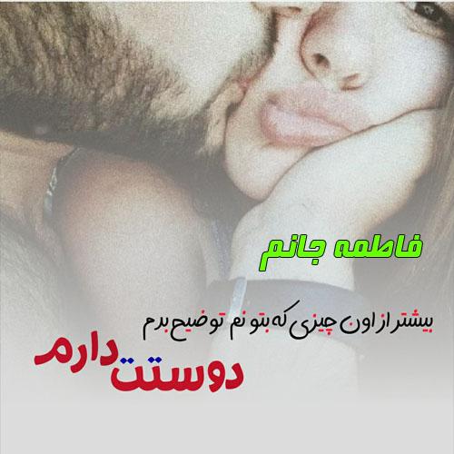 عکس نوشته به اسم فاطمه
