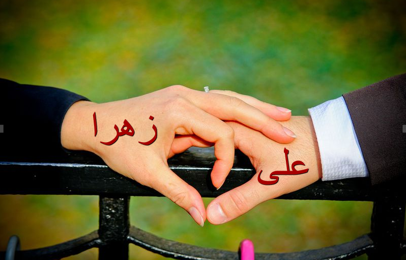 عکس به اسم علی