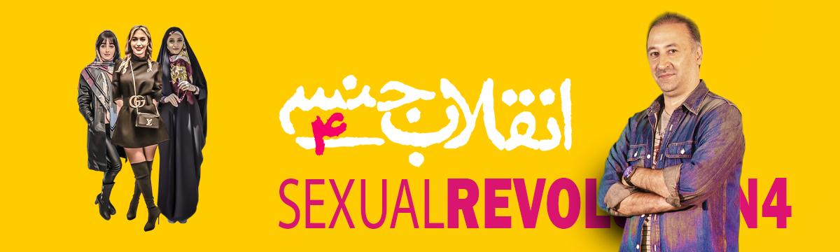 دانلود رایگان مستند انقلاب جنسی 4