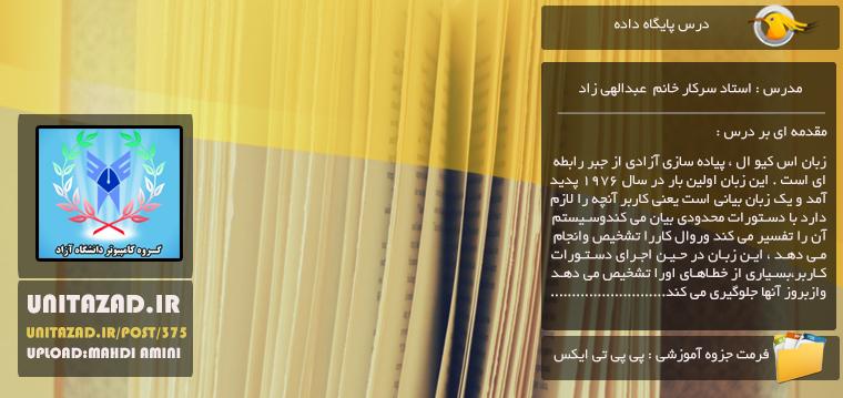 جزوه پایگاه داده استاد عبدالهی زاد