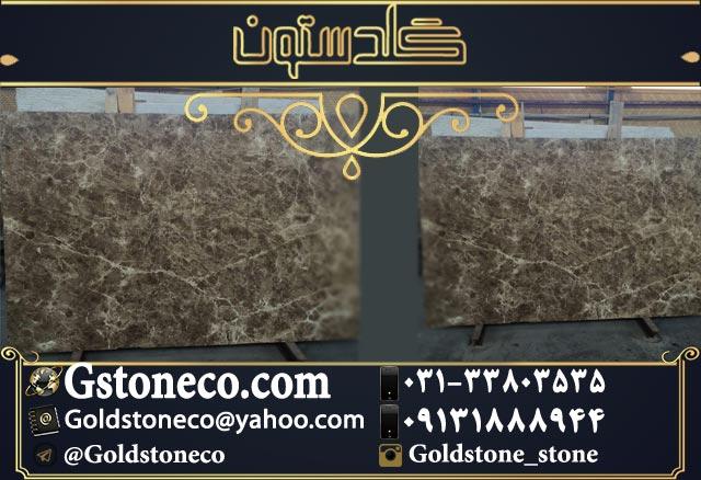 انواع سنگ ترکیه در گلدستون