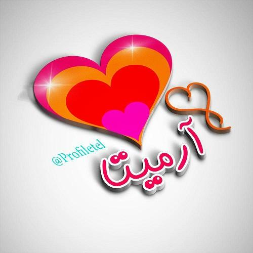 عکس پروفایل اسم آرمیتا