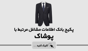 بانک اطلاعات مشال پوشاک