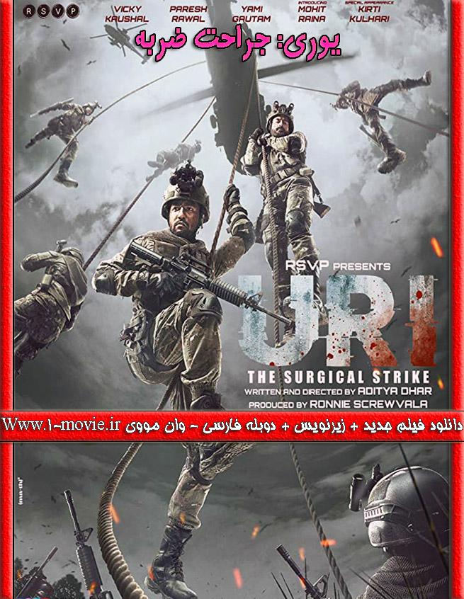 دانلود فیلم هندی Uri The Surgical Strike 2019 با زیرنویس و دوبله فارسی