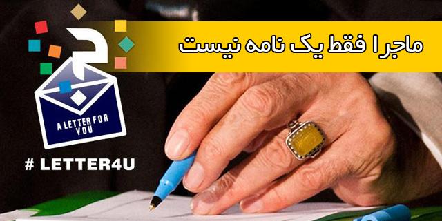 Message of Ayatollah Seyyed Ali Khamenei