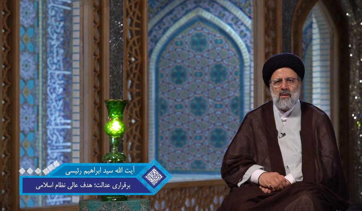 جرعهای از خورشید(27)؛ برقراری عدالت؛ هدف عالی نظام اسلامی
